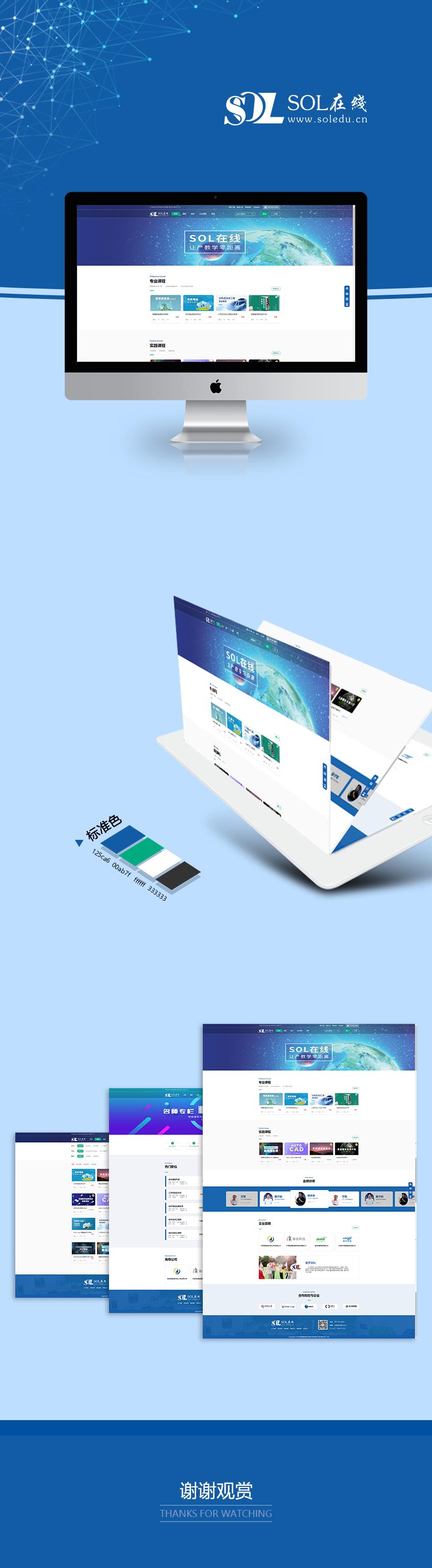 在线视频教育网站系统
