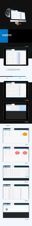 工业远程监控系统